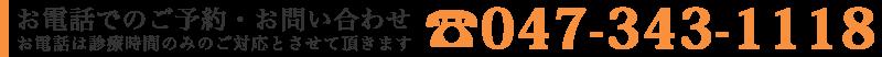 お電話でのご予約・お問い合わせ  047-343-1118
